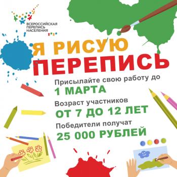Юные первоуральцы могут принять участие в конкурсе рисунка, посвященном Всероссийской переписи населения