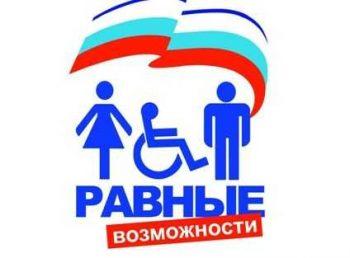 В Первоуральске актуализируют план по трудоустройству инвалидов