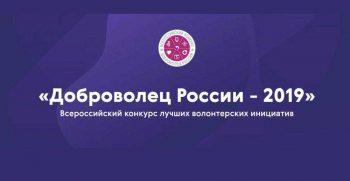 Всероссийский конкурса «Доброволец России – 2019»