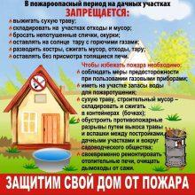 Правила пожарной безопасности для владельцев коллективных садов и дач