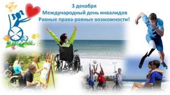 Какие в Первоуральске создаются условия для полноценной интеграции инвалидов в общество