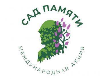 В год 75-летия Великой Победы в Свердловской области разобьют «Сады памяти»