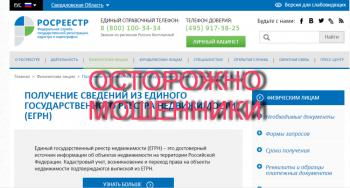 Управление предупреждает «О сайтах двойниках»