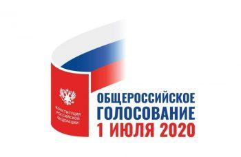 В дни проведения голосования по поправкам в Конституцию РФ избирательные участки будут работать с 8 до 20 часов