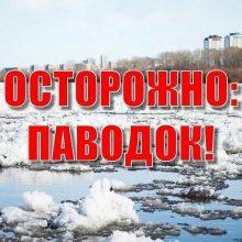 """Памятка для населения """"Безопасность при наводнении"""""""