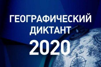 29 ноября пройдет международный Географический диктант