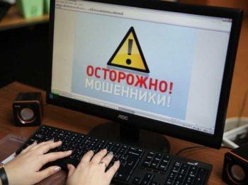 Мошенничество в интернете: как не стать жертвой обмана