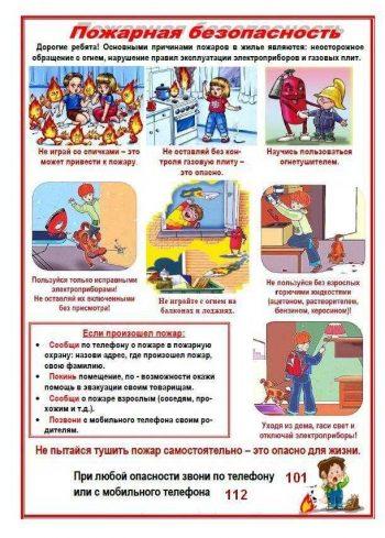 О пожарной безопасности детям.