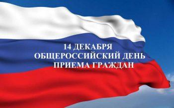 Информация о переносе общероссийского дня приема граждан 14 декабря 2020 года