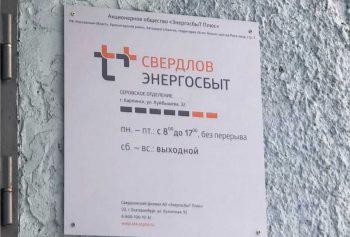 Офис ЭнергосбыТ Плюс на Космонавтов прекращает очный прием клиентов