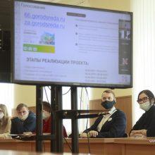 В администрации города прошла первая встреча волонтёров, посвященная предстоящему голосованию за проекты благоустройства