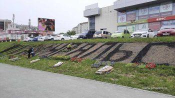 На улице Ленина оформляют клумбу «Первоуральск»
