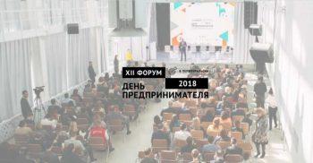«День предпринимателя-2018» в Первоуральске будет социальным и игровым