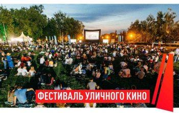 Первоуральск присоединится к всероссийскому фестивалю кино