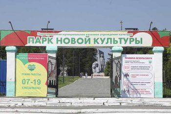 В Первоуральске открылидля посещений «Парк новой культуры».