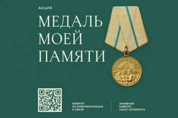 Первоуральцев приглашают принять участие в акции «Медаль моей памяти»