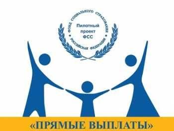 С 1 января 2021 года Свердловская область вступает в проект «Прямые выплаты»