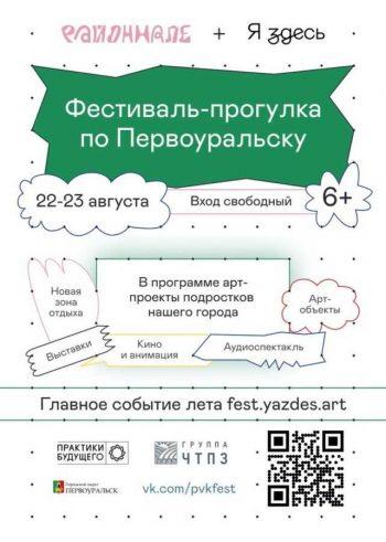 Первоуральск станет площадкой для презентации творческих проектов, созданных подростками на арт-смене «Я здесь»
