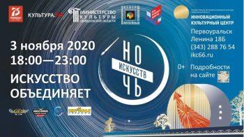 """Основной площадкой акции """"Ночь искусств"""" в Первоуральске станет ИКЦ. Публикуем афишу"""