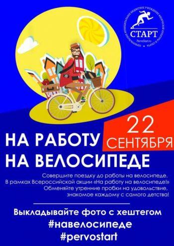 """Первоуральск присоединится к акции """"На работу на велосипеде"""""""