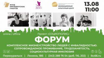 В ИКЦ пройдет форум, посвященный вопросам комплексного жизнеустройства людей с инвалидностью