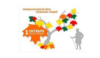 На День пожилого человека в Первоуральске подготовлена обширная праздничная программа
