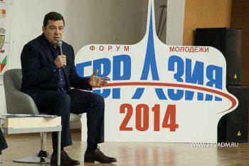 Старт первому молодежному форуму «Евразия -2014» в Первоуральске дал губернатор Свердловской области