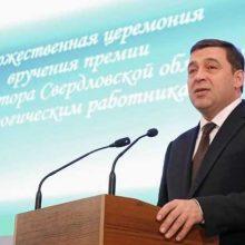 Евгений Куйвашев наградил лучших учителей Среднего Урала