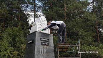 Старую стелу «Европа-Азия» добровольцы привели в порядок