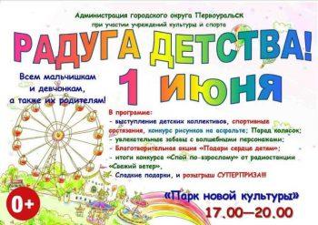 Администрация приглашает на праздник «Радуга детства»