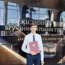 Первоуральский школьник награждён премией губернатора