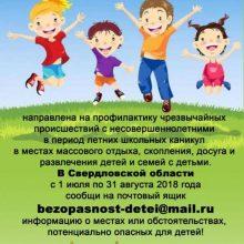 """О проведении Всероссийской акции """"Безопасное детство"""""""