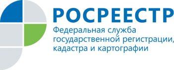 Общественный совет при Управлении Росреестра обсудил взаимодействие с профессиональным сообществом