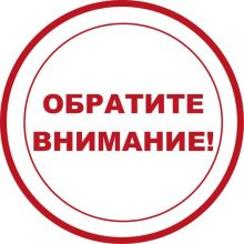 16 ноября пройдёт совместный приём граждан прокуратурой и администрацией города в режиме видеосвязи